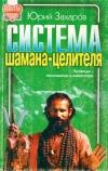 Купить книгу Юрий Захаров - Мир шамана-целителя
