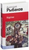 Купить книгу Рыбаков Анатолий - Кортик