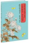 Купить книгу  - Горшок белых хризантем. Японские сказки