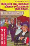 Купить книгу Аспидова, О. - Все, что вы хотели знать о браке и разводе. Разговор по душам с юристом и психологом
