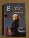 Купить книгу Валеева В. А. - Лучший выбор