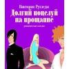 Купить книгу Виктория Рутледж - Долгий поцелуй на прощание