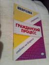 Купить книгу Гатин А. М.; Рябченко Е. А. - Шпаргалка по гражданскому процессу