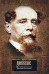 Купить книгу Диккенс, Чарльз - Посмертные записки Пиквикского клуба