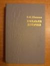 Купить книгу Шишков В. Я. - Емельян Пугачев