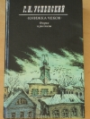 купить книгу Успенский Г. И. - Книжка чеков