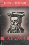 Купить книгу Косоруков, Ю.С. - Мишель Нострадамус