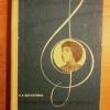 Купить книгу Ветлугина Н. А. - Музыкальное развитие ребенка
