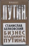 Купить книгу Белковский, С.А. - Бизнес Владимира Путина
