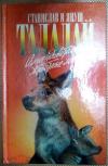 Купить книгу Талалай Станислав и Януш - Самые удивительные животные мира (Зеленая серия)