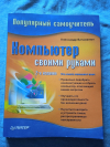 Купить книгу Ватаманюк А. И. - Компьютер своими руками. Популярный самоучитель