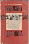 купить книгу Нагорный В. - Гимнастика для мозга.