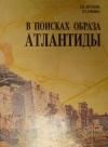 Купить книгу Дроздова Т. Н., Юркина Э. Т. - В поисках образа Атлантиды. Рисунки выполнены авторами