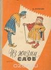 Купить книгу Эд. Вартаньян - Из жизни слов
