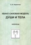 Купить книгу А. И. Кириллов - Квант-силовая модель души и тела. Гипотеза