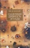 Купить книгу Ф. Ф. Зелинский - Сказочная древность Эллады