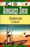 Купить книгу Александр Лоуэн - Депрессия и тело