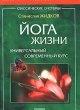 Купить книгу Жидков, С.Н. - Йога жизни: универсальный современный курс