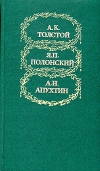 Купить книгу А. К. Толстой, Я. П. Полонский, А. Н. Апухтин. - Избранное