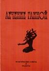 Купить книгу Н. И. Кудряшова - Лечение глиной. Практические советы и рецепты