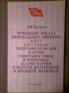 Купить книгу Брежнев, Л.И. - Отчетный доклад Центрального Комитета КПСС XXVI съезду