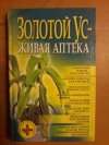Купить книгу Белов Н. В. - Золотой ус - живая аптека