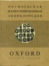 Купить книгу ред. Хогарт, Ричард - Оксфордская иллюстрированная энциклопедия. Народы и культуры
