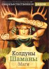 Купить книгу  - Колдуны, шаманы, маги