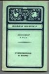 Купить книгу Блок, А.А. - Стихотворения и поэмы