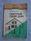Купить книгу Крашенинников А. В. - Построй свой дом
