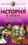 Владимир Бутромеев - Всемирная история в лицах. Раннее средневековье.