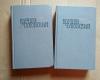 Купить книгу Корней Чуковский - Сочинения в двух томах