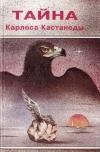 Купить книгу Алексей Ксендзюк - Тайна Карлоса Кастанеды