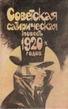 Купить книгу [автор не указан] - Советская сатирическая повесть 1920-х годов