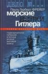 Купить книгу Фрейер Пауль Герберт - Морские волки Гитлера. Подводный флот Германии в период Второй мировой войны