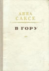 Купить книгу Анна Саксе - В гору