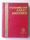 Купить книгу ред. Колесникова, А. Г. - Географический атлас Америки
