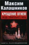 Купить книгу Калашников М. - Крещение огнем. Звезда пленительного риска