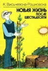 Купить книгу Кинга Висьневска-Рошковска - Новая жизнь после шестидесяти