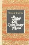 Купить книгу Бойко, Н.А. - Новая хата с холодными углами: Повести и рассказы