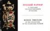 Купить книгу [автор не указан] - Русский фарфор в собрании Эрмитажа. Комплект открыток