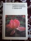 Купить книгу Веретенникова С. А. - Ознакомление дошкольников с природой