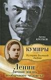 Купить книгу Кротков А. - Ленин. Личная жизнь необычного человека