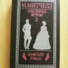 Купить книгу Митчелл Маргарет - Унесенные ветром. Том 2