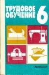 Купить книгу Бешенков, А.К. - Трудовое обучение: Пробное учебное пособие для 6 кл. средней школы
