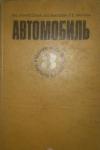 Купить книгу Калисский, В.С. - Автомобиль: Учебник водителя третьего класса