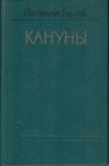Купить книгу Белов, В.И. - Кануны: Хроника конца 20-х годов