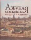 Купить книгу  - Азбука московская для детей и родителей