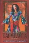 Купить книгу Кудрин, Олег - Кармелита. Роковая любовь