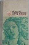 Купить книгу Кушнир, И.М. - Советы женщине (медицинские и социально-правовые)